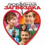 Любовна заковика / Accidental Love (2015)