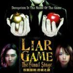 Гра брехунів: Останній раунд / Raiâ gêmu: Za fainaru sutêji (2010)