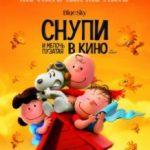 Снупі і дрібнота пузата в кіно / The Peanuts Movie (2015)