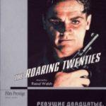 Бурхливі двадцяті, або Доля солдата в Америці / The Roaring Twenties (1939)
