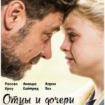Батьки і доньки / Fathers and Daughters (2015)