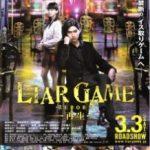 Гра брехунів: Відродження / Raiâ gêmu: Saisei (2012)