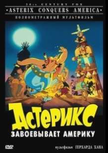 Астерікс завойовує Америку / Asterix in America (1994)