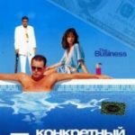 Конкретний бізнес / The Business (2005)