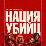 Нація вбивць / Assassination Nation (2018)