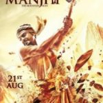 Манджхи: Людина гори / Manjhi: The Mountain Man (2015)