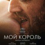 Мій король / Mon roi (2015)