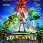 Богатирша (2015)