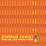 Шоковий ефект / Bottle Shock (2008)