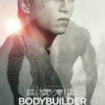 Бодібілдер / Bodybuilder (2014)