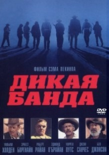 Дика банда / The Wild Bunch (1969)