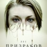 Ліс примар / The Forest (2016)
