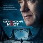 Шпигунський міст / Bridge of Spies (2015)
