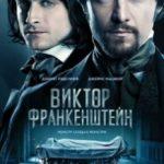 Віктор Франкенштейн / Victor Frankenstein (2015)