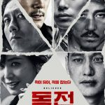 Прихильник / Dokjeon (2018)