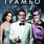 Трамбо / Trumbo (2015)