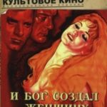 І Бог створив жінку / Et Dieu… créa la femme (1956)