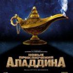 Нові пригоди Аладдіна / Les nouvelles aventures d Aladin (2015)