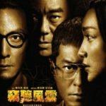 Підслухане 3 / Sit ting fung wan 3 (2014)