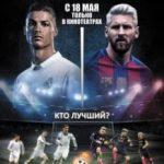 Роналду проти Мессі / Ronaldo vs. Messi (2017)