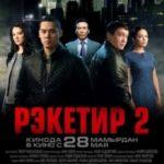 Рекетир 2 (2015)