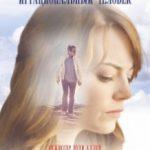 Ірраціональний чоловік / Irrational Man (2015)