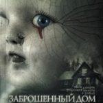 Покинутий будинок / The Abandoned (2006)