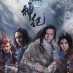 Чингісхан / Genghis Khan (2018)