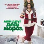 Мій друг Дід Мороз / Le père Noël (2014)