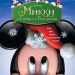 Міккі: І знову під Різдво / mickey's Twice Upon a Christmas (2004)