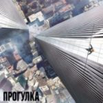 Прогулянка / The Walk (2015)