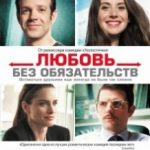 Любов без зобов'язань / Sleeping with Other People (2015)