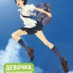 Дівчинка, яка підкорила час / Toki o kakeru shôjo (2006)