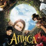 Аліса в країні чудес / Alice (2009)