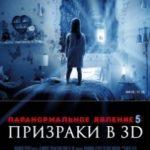 Паранормальне явище 5: Привиди / Paranormal Activity: The Ghost Dimension (2015)