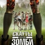 Скаути проти зомбі / Scouts Guide to the Zombie Apocalypse (2015)