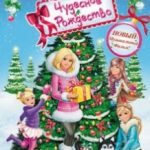Барбі: Чудесне Різдво / Barbie: A Perfect Christmas (2011)