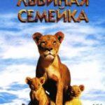 Левова сімейка / Pride (2004)
