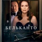 Бельканто / Bel Canto (2018)
