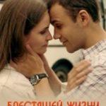 Блискучого життя пелюстка / Блестящей жизни лепесток (2016)