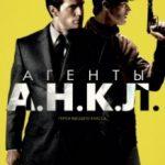 Агенти А.Н.К.Л. / The Man from U. N. C. L. E. (2015)