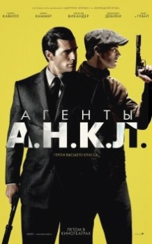Агенти А.Н.К.Л. / The Man from U. N. C. L. E. (2015)