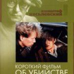 Короткий фільм про вбивство / Krótki film o zabijaniu (1987)