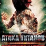 Атака титанів – другий Фільм: Кінець світу / Shingeki no kyojin endo obu za wârudo (2015)