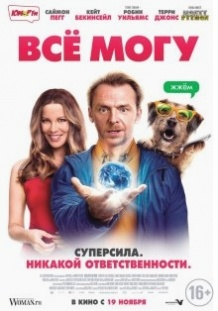 Все можу / Absolutely Anything (2015)