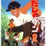 Босоногий Ген 2 / Hadashi no Gen 2 (1986)