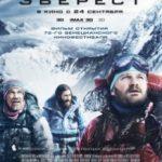 Еверест / Everest (2015)