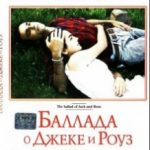 Балада про Джека і Роуз / The Ballad of Jack and Rose (2005)