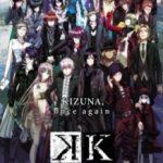 К: Зниклі королі / Gekijouban K: Missing Kings (2014)