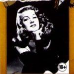 Гільда / Gilda (1946)